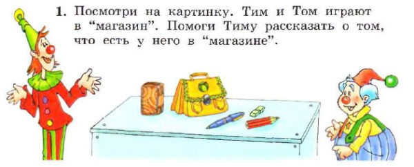 Учебник Enjoy English 2. Student's Book. Страница 27