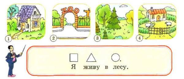 Учебник Enjoy English 2. Student's Book. Страница 58