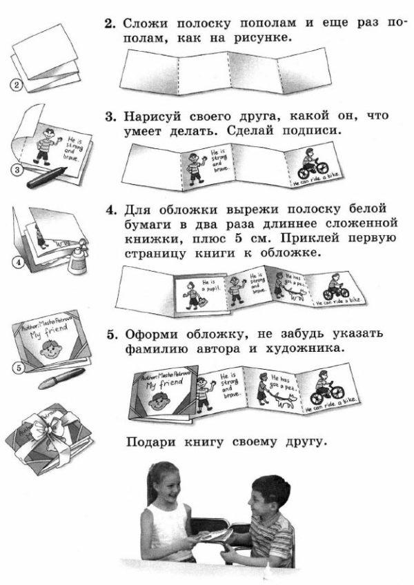 Рабочая тетрадь Enjoy English 2. Страница 63