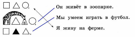 Рабочая тетрадь Enjoy English 2. Страница 31