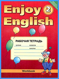 Ответы к рабочей тетради Enjoy English 2. Workbook (2012 г)
