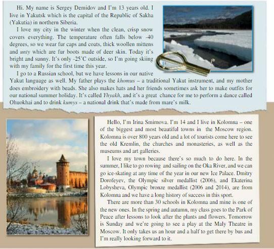 Учебник Spotlight 7. Spotlight on Russia. Страница 3