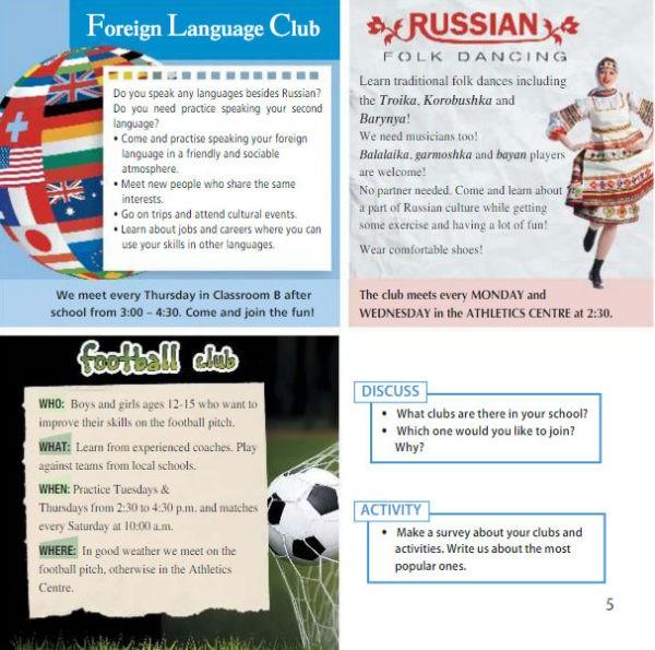 Учебник Spotlight 7. Spotlight on Russia. Страница 5