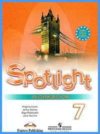 Ответы к рабочей тетради Spotlight 7. Workbook (2018 г)