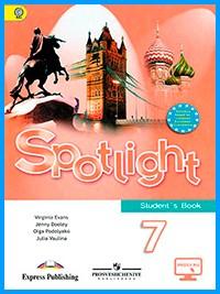 Ответы к учебнику Spotlight 7. Student's Book (2019 г)