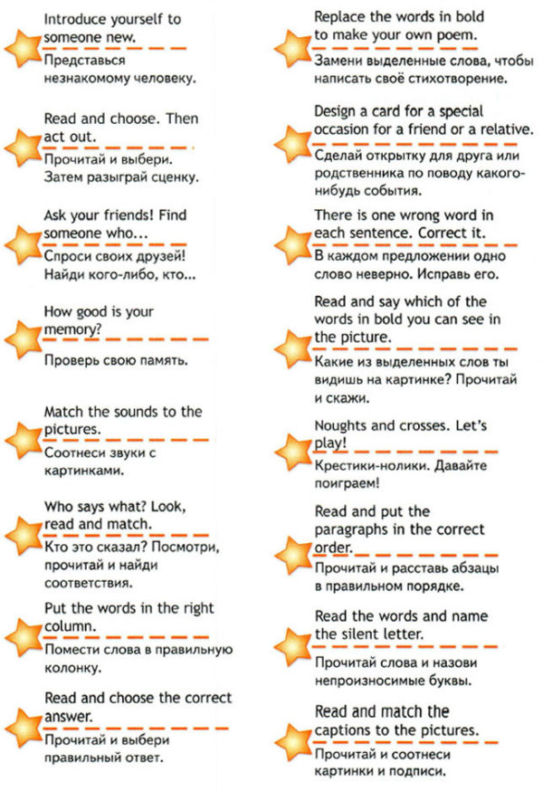 Учебник Spotlight 4. Student's Book. Instructions