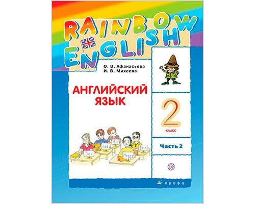 ГДЗ к учебнику Rainbow English. 2 класс. Часть 2