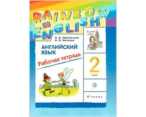 ГДЗ к рабочей тетради Rainbow English. 2 класс
