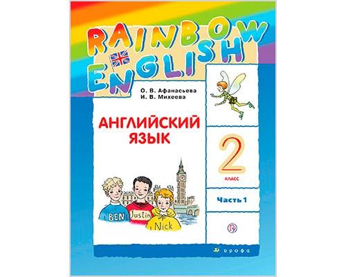 ГДЗ к учебнику Rainbow English. 2 класс. Часть 1