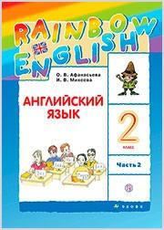 Rainbow English 2. Student's Book. 2 часть