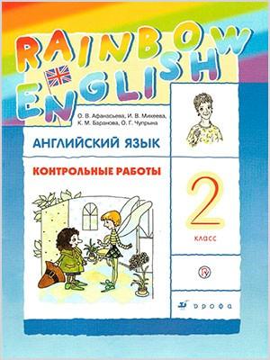 ГДЗ к контрольным работам Rainbow English. 2 класс