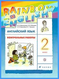 Ответы к контр. работам Rainbow English. 2 класс (2019 г)