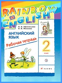 Ответы к рабочей тетради Rainbow English. 2 класс (2019 г)