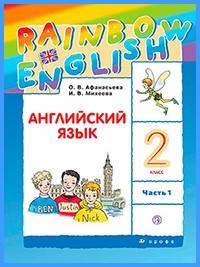 Ответы к учебнику Rainbow English. 2 класс. Часть 1 (2018 г)