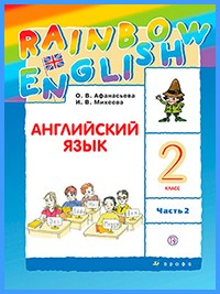 Ответы к учебнику Rainbow English. 2 класс. Часть 2 (2018 г)