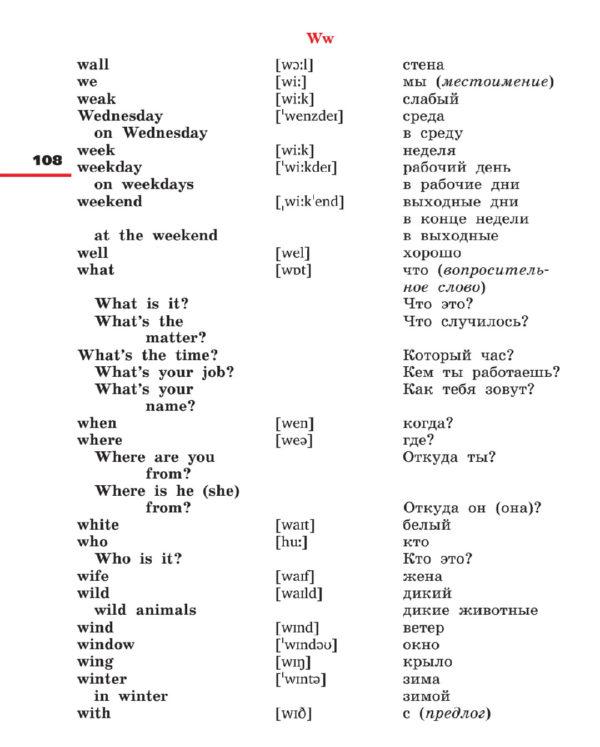 Учебник Rainbow English 3. Англо-русский словарь