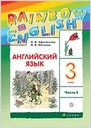 Rainbow English 3. Student's Book. 2 часть