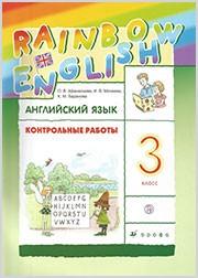 Rainbow English 2. Tests