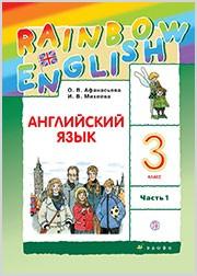 Rainbow English 3. Student's Book. 1 часть