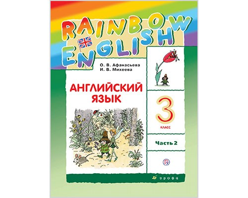 ГДЗ к учебнику Rainbow English. 3 класс. Часть 2