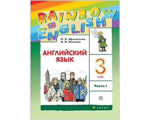 ГДЗ к учебнику Rainbow English. 3 класс. Часть 1