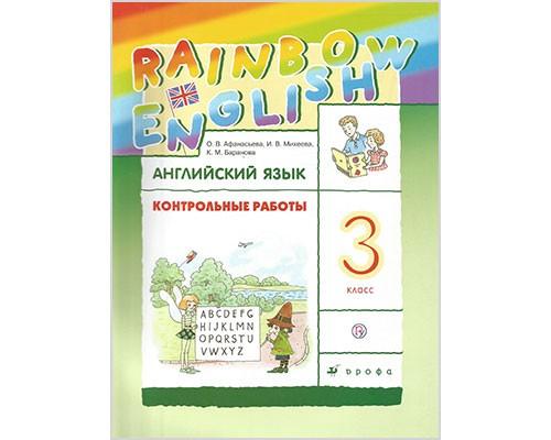 ГДЗ к контрольным работам Rainbow English. 3 класс