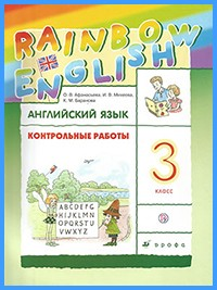 Ответы к контр. работам Rainbow English. 3 класс (2019 г)