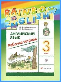 Ответы к рабочей тетради Rainbow English. 3 класс (2019 г)