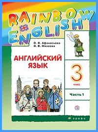 Ответы к учебнику Rainbow English. 3 класс. Часть 1 (2018 г)