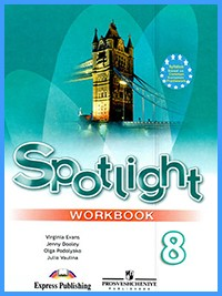 ГДЗ к рабочей тетради Spotlight 8. Workbook (2018 г)