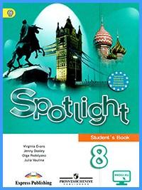 Ответы к учебнику Spotlight 8. Student's Book (2019 г)