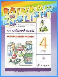 Ответы к контр. работам Rainbow English. 4 класс (2019 г)