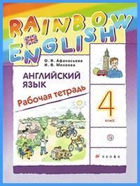 Ответы к рабочей тетради Rainbow English. 4 класс (2019 г)