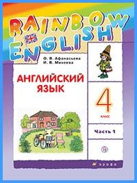 Ответы к учебнику Rainbow English. 4 класс. Часть 1 (2018 г)