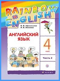 Ответы к учебнику Rainbow English. 4 класс. Часть 2 (2018 г)