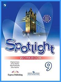 Ответы к рабочей тетради Spotlight 9. Workbook (2020 г.)