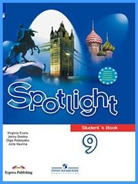 Ответы к учебнику Spotlight 9. Student Book (2019 г)