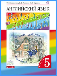 Ответы к учебнику Rainbow English. 5 класс. Часть 1