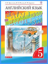 Ответы к учебнику Rainbow English. 5 класс. Часть 2